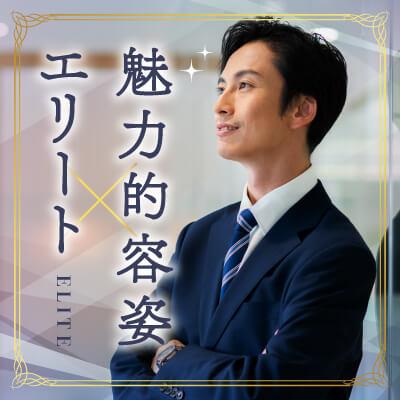 《トヨタ御三家・グループ企業・大手/上場企業の男性》×笑顔を褒められる女性