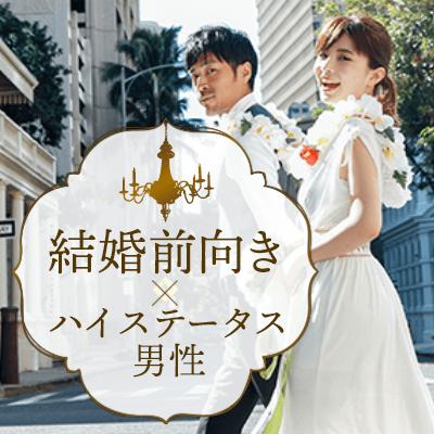 【東京/4階】30代メイン《彼からプロポーズ♡》年収600万円以上などの男性×彼を支えたい女性