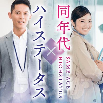 【福岡/博多(個室)】《年収400万円以上・理系・大手/上場企業・公務員》などの男性限定