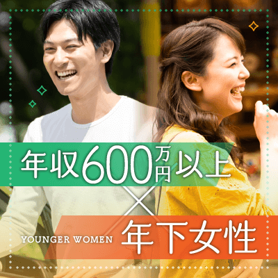 安定感がある《年収600万円以上&紳士的な大人の男性》×《愛嬌がある女性》