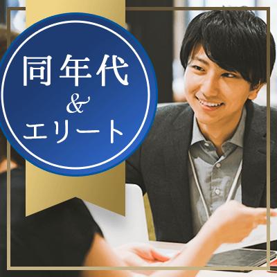 【福岡/博多(個室)】《公務員》《資格がいる職業》《高収入》清潔感ある男性♪