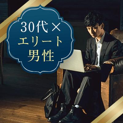 《30代男女限定♡》一流企業or財閥系企業or公務員♪エリート&イケメン男性編!