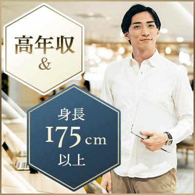 【東京/5階】同世代×《身長175㎝以上/年収600万以上など誠実な男性》価値観も大切♪