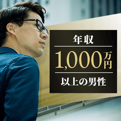 【銀座4階】年収1,000万円以上/医師/役職者etc男性&まる顔/ぽっちゃり/癒し系女性