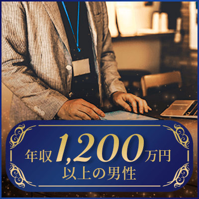 《年収800万円~1,200万円以上など》トップクラスのハイステータス男性♪