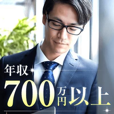 《年収700~1,200万円》の超ハイステ男性限定