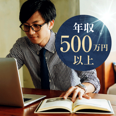 《年収500万~800万円以上》結婚前向き・誠実・積極的な男性限定