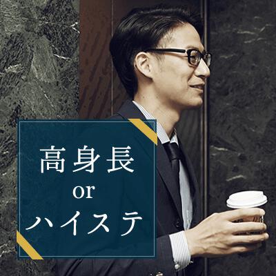 \同世代婚活♡/《年収550万円以上/高身長♡》恋人いそうなイケメン男性編
