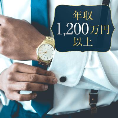 【東京駅/4階】《年収1,200万円以上》or《高年収&高身長》などのハイクラス婚活♡