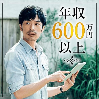 《年収600~1,000万円以上》&《容姿を褒めらる》ハイステータス男性限定♪