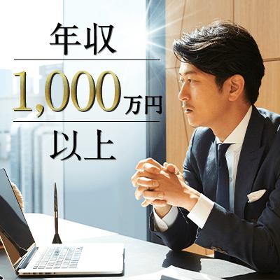 【新宿】良い旦那さんになりそう♡《年収600~1,000万円以上》のハイステータス男性編