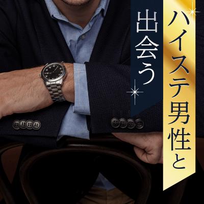 贅沢パーフェクト男性♡《年収900~1,200万円・医師・弁護士など》