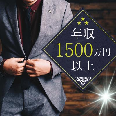 《年収1,500万円以上&高身長&一人暮らし》のエリート男性限定!
