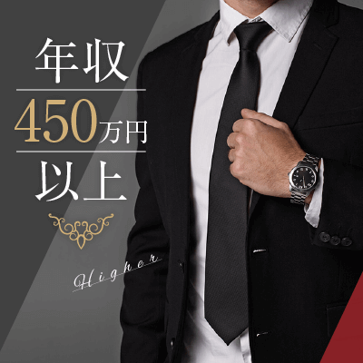 12対12  《年収450万円以上》 結婚前向き・誠実・積極的な男性