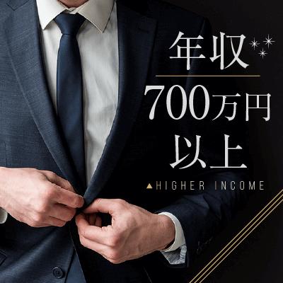 年収700万円など決断力ある男性【ノンスモーカー&身だしなみに気を遣う方】