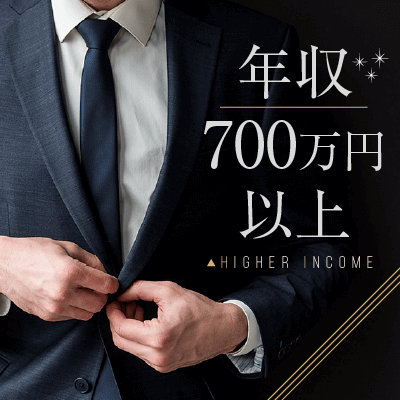 《年収700万円以上♡身長175㎝以上&役職者》清潔感ある方限定