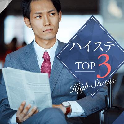 【3高エリート】《年収600万円以上&高学歴&高身長の男性限定》