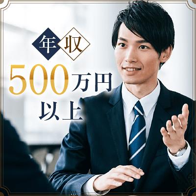 《初婚&真剣交際したい&出会いが少ない男女》年収500万円以上の男性!