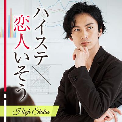 10対10☆Premiumy《ビジュアル恋活♡年収700~1200万以上の男性》