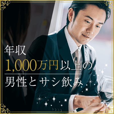 【新宿南口/6F】《年収1,000~1,500万円以上男性とサシ飲み》プレミアムコン