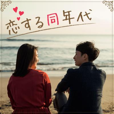 《男女28~33歳限定》価値観が合いやすい同級生コン♡恋人募集中の男女