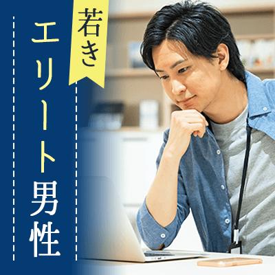 【東京/4階】\理想の外見と性格の方と出会う/《高学歴・高年収エリート》×《自立した女性》