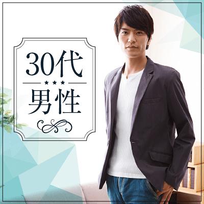 【札幌駅】30代の男女限定\将来を考えたら、嬉しい条件!/魅力的な職種にお勤めの男性♬