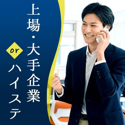 【オンライン婚活】真剣に恋愛♪エリート企業&爽やか男性TOP3