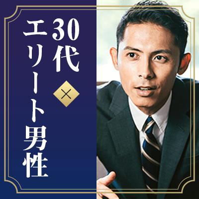 《完全同年代♡》年収600万円・高身長など♪初婚&優しく謙虚な男性編