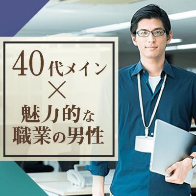 【ZWEI名古屋ラウンジ】士業・不動産など《魅力的な職業の男性》 &《人気条件TOP3に当てはまる方》