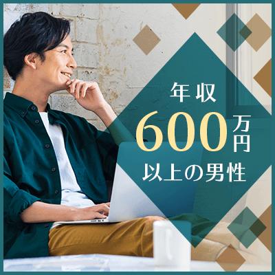 《年収600万円超+高学歴・豪華職業》医師/弁護士/税理士男性♡