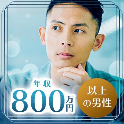 \年収1,000万円以上多数/年収800万円以上/高身長の爽やか男性!