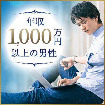 《年収1,000万円以上のエリートetc》若く見られる&常識のある方!