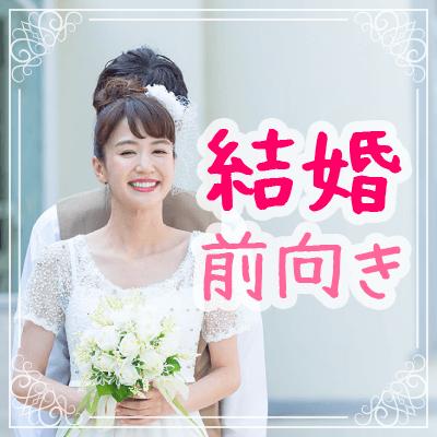 ♡高カップリング企画♡婚活適正チェックテストにて真剣度が高い方限定!