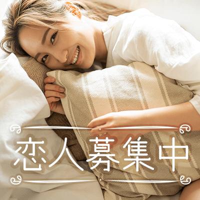 【新潟駅前-ぼじょ-】女性大幅先行中♡魅力的な奥様候補♪ オシャレで笑顔の素敵な女性♡