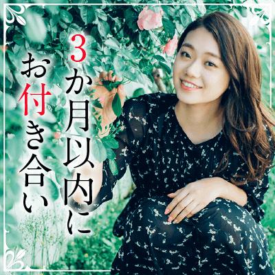【東京/4階】《誠実な男性》《一途な女性》3ヶ月以内にお付き合いまたは1年以内に結婚を♥