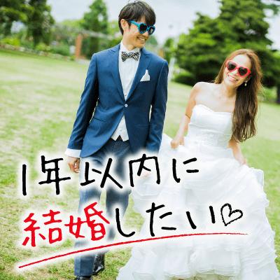 【33歳まで女性 & 35歳まで男性】1年結婚★交際は結婚を考えた真剣公開希望