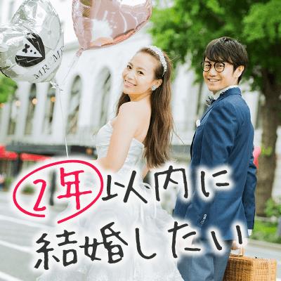 【千葉】\2年後には結婚したい♡/年収550万円以上・高身長の2タイプの男性