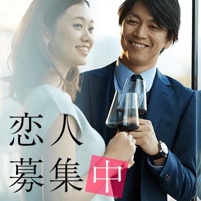 【札幌駅】《好きな人とずっと続く関係が理想♡》真剣交際希望の男性限定
