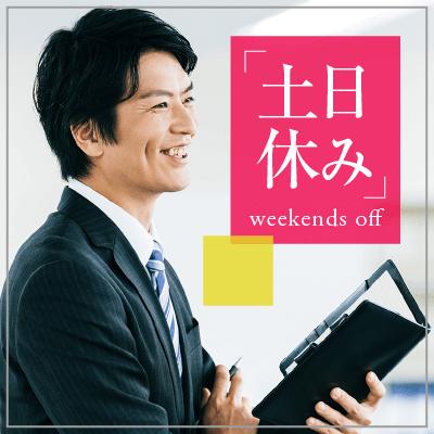 《札幌在住+土日休み+安定収入》安心の地元婚活