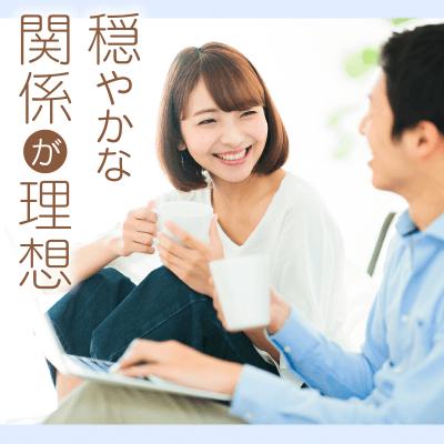 """結婚前向き♡""""性格は穏やか""""&""""もてそうな雰囲気""""の男女の出逢い♡"""