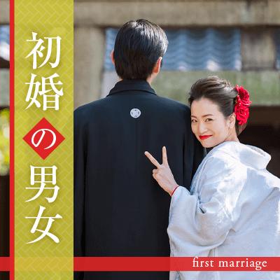 ~春~出会いを求める真剣な方へ☆《1年以内に結婚をご希望の初婚男性編》in広島