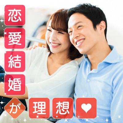 【宮崎】《男女32歳までの♡完全同年代》真剣に結婚したい&宮崎での生活が理想