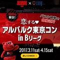 恋する♥アルバルク東京コン 開催レポート