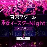 東京タワーde桜イースターNight 開催レポート