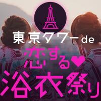 東京タワーde恋する♥浴衣祭り 開催レポート