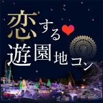 恋する♡遊園地コンinよみうりランド 開催レポート