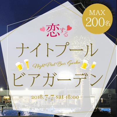 恋する♡ナイトプールビアガーデンinよみうりランド 開催レポート