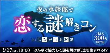 人魚伝説の謎を解け!水族館で恋活イベント