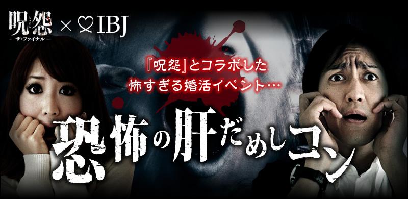 【東名阪開催】ドキドキ×ときめき企画
